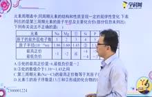 初中化学-元素周期表的特点及其应用8-试题视频
