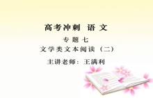 高考冲刺语文-专题七 文学类文本阅读(二) -视频公开课