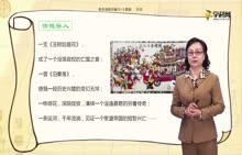 七(下) 历史 第一单元 隋唐时期:繁荣与开放的时代 第1课 隋朝的统一与灭亡-部编版微课堂