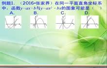 人教版 九年级数学上册 22二次函数代数方面的应用复习