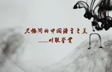 人教版 高中语文 必修一 奇妙的对联-尺幅间的中国语言之美——对联鉴赏