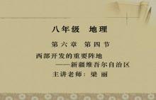 人教版 八年级地理下册 6.4西部开发的重要阵地(新疆维吾尔自治区)(名师课堂)-视频公开课
