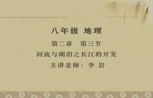 人教版 八年级地理上册 2.3长江的开发(名师课堂)-视频公开课