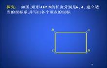 北师大版 八年级数学上册 3.2平面直角坐标系-视频微课堂