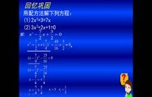 北师大版 九年级数学上册 2.3 用公式法求解一元二次方程-视频微课堂