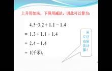 北师大版 七年级数学上册 2.6有理数的加减混合运算(二)-视频微课堂