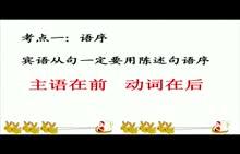 人教版 初中英语中考复习-宾语从句-视频微课堂