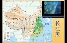 人教版 八年级地理上册 第二章第二节长江概况