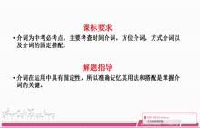 人教版 初中英语 中考复习-介词-视频微课堂