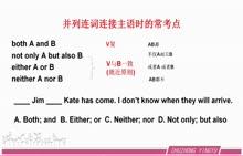人教版 初中英语 中考复习-连词-视频微课堂