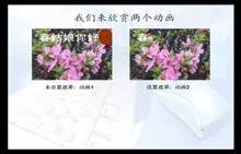 浙教版 高中信息技术 高一下学期 FLASH遮罩动画的原理-视频微课堂