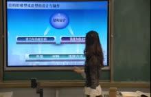 浙教版 高中信息技术 结构的模型或原型的设计与制作-视频说课