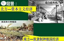 人教版 九年级历史上册 第六单元 第18课 美国南北战争-视频微课堂