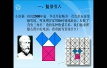 北师大版 八年级数学上册 1.1勾股定理-视频微课堂