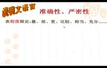 人教版 初中语文 中考指导 说明文语言答题方法-视频微课堂