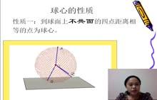 人教版 高二数学 巧找球心-视频微课堂