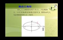 人教版 高一数学 椭圆中与焦点三角形有关的问题-视频微课堂