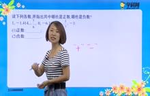 初中数学-正数和负数5-试题视频