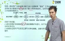 高中化学 工艺流程题专项-7 工艺流程典型试题3-试题视频