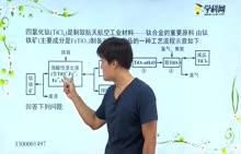 高中化学 工艺流程题专项-7 工艺流程典型试题6-试题视频