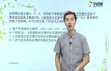 高中化学 物质结构与元素周期律选择题专项-7 物质机构与元素周期律选择题4-试题视频