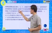 高中化学 物质结构与元素周期律选择题专项-7 物质机构与元素周期律选择题3-试题视频