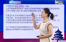 高中语文 病句辨析与修改4-试题视频
