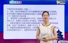 高中语文 病句辨析与修改5-试题视频