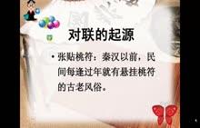 人教版 高中语文写作指导 对联文化