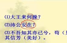 人教版 高中语文写作指导 文言倒装句式