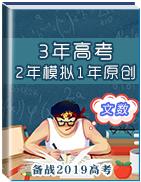 3年高考2年模拟1年原创备战2019高考精品系列之数学(文)