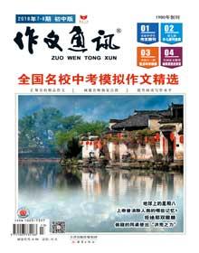 作文通讯(1)2018年7-8月刊(初中版)