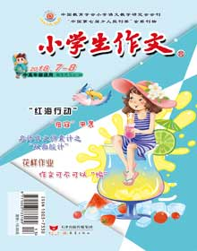 小学生作文 2018年7-8月刊 (高年级)