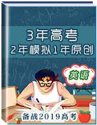 3年高考2年模拟1年原创备战2019高考精品系列之英语
