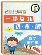 2019年高考数学一轮复习讲练测(浙江版)