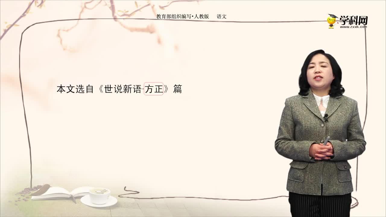 七(上) 语文 阅读鉴赏 第二单元 第四讲 《世说新语》二则(二)  陈太丘与友期行-部编版微课堂