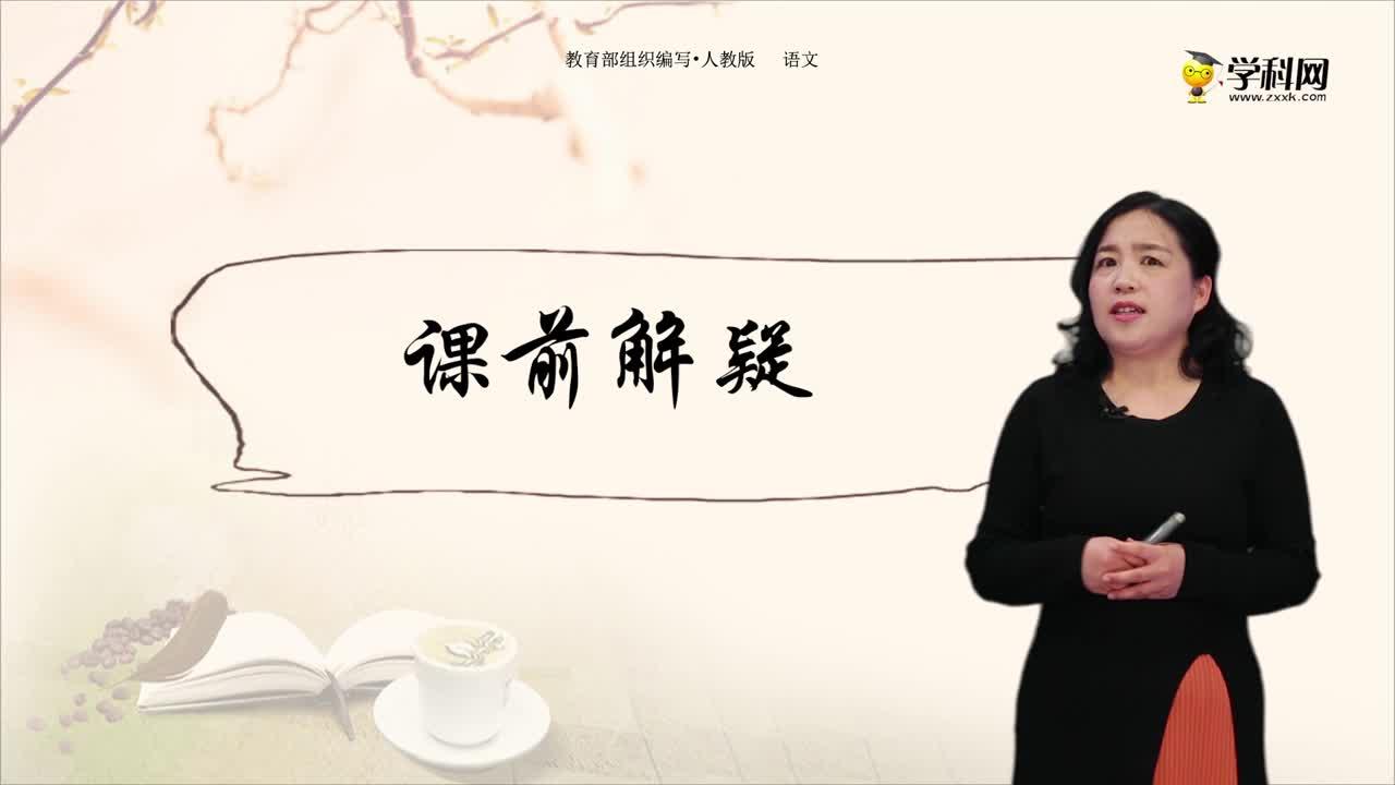 七(下)语文 阅读鉴赏 第一单元第三讲孙权劝学-部编版微课堂