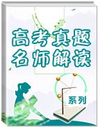 名师解读高考真题系列