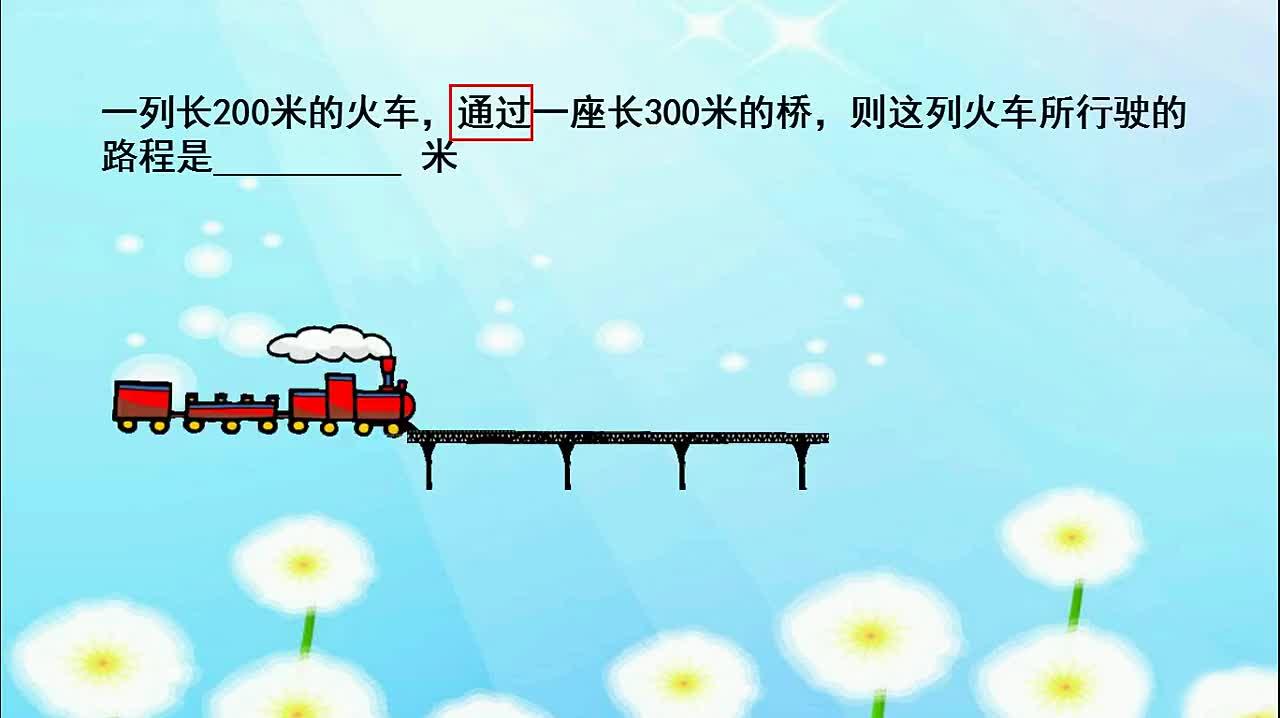 人教版 九年级数学上册 21.3一元二次方程的应用-火车过桥问题