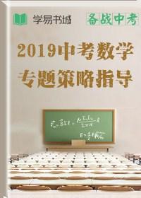 备战2019中考初中数学六大题型专项突破