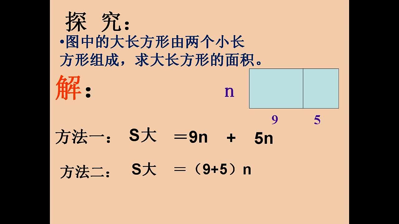 人教版 七年级数学上册 2.2合并同类项