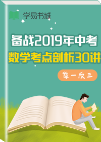 备战2019初中数学考点剖析30讲