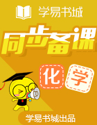 【书城】九年级上册化学同步高频知识点必考题型(粤教版)