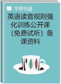 英语读音规则强化训练公开课(免费试听)备课资料