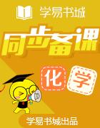 【书城】九年级上册化学同步高频知识点必考题型(沪教版)