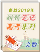 备战2019年高考数学(文)之纠错笔记系列
