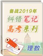 备战2019年高考数学(理)之纠错笔记系列