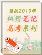 备战2019年高考语文之纠错笔记系列