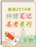 备战2019年高考生物之纠错笔记系列