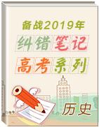 备战2019年高考历史之纠错笔记系列